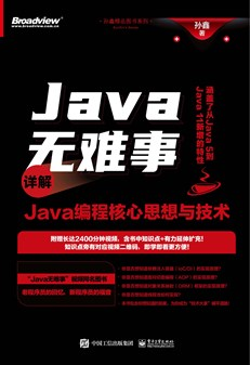 Java无难事——详解Java编程核心思想与技术