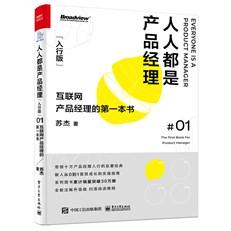 人人都是产品经理(入行版):互联网产品经理的第一本书