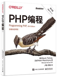 PHP编程(第4版)