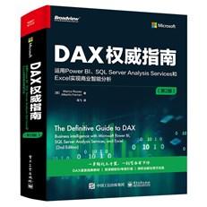 DAX权威指南:运用Power BI、SQL Server Analysis Services和Excel实现商业智能分析(第2版)