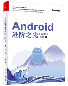Android进阶之光(第2版)