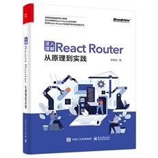 深入理解React Router:从原理到实践