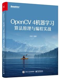 OpenCV 4机器学习算法原理与编程实战