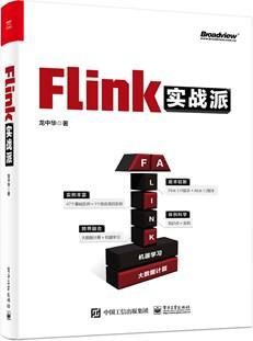 Flink实战派(双色版)