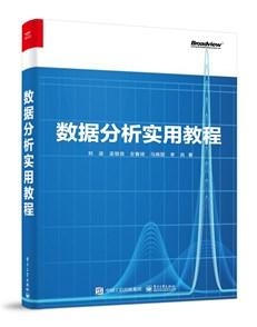 数据分析实用教程