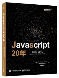 JavaScript 二十年