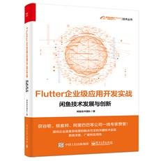 Flutter企业级应用开发实战