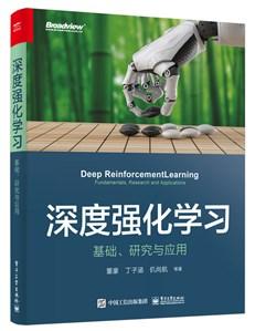 深度强化学习:基础、研究与应用