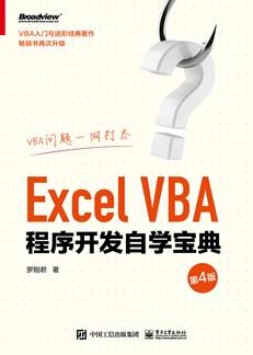 Excel VBA程序开发自学宝典(第4版)