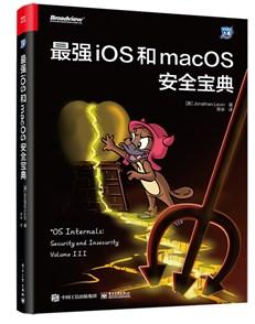 最强iOS和macOS安全宝典