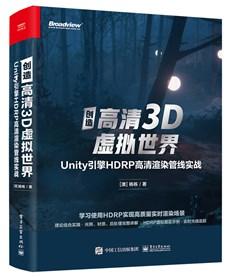 创造高清3D虚拟世界:Unity引擎HDRP高清渲染管线实战