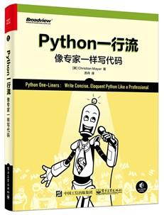 Python一行流:像专家一样写代码