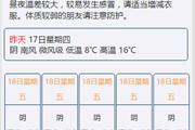 """动手开发一个名为""""微天气""""的微信小程序(下)"""