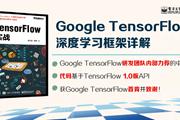 人工智能:TensorFlow 带你进入深度学习的世界