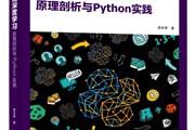 讲书3分钟丨《深入浅出深度学习:原理剖析与Python实践》-讲书人 黄安埠