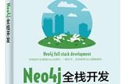 讲书3分钟丨《Neo4j全栈开发》-讲书人 陈韶健