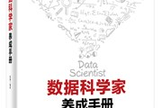 讲书3分钟丨《数据科学家养成手册》-讲书人 高扬
