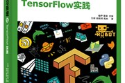 讲书3分钟丨《深度学习原理与TensorFlow实践》-讲书人 王琛