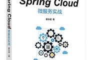 讲书3分钟丨《Spring Cloud微服务实战》-讲书人:翟永超