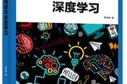 讲书3分钟丨《神经网络与深度学习》-讲书人 吴岸城