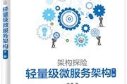 讲书3分钟丨 《架构探险:轻量级微服务架构(下册)》-讲书人 黄勇