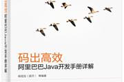 《阿里巴巴Java开发手册》要出书了!