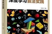 讲书3分钟丨 《深度学习算法实践》- 讲书人 吴岸城
