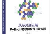 讲书3分钟丨 《从芯片到云端:Python物联网全栈开发实践》 -讲书人 刘凯