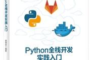 讲书3分钟丨《Python全栈开发实践入门》 -讲书人 谢瑛俊