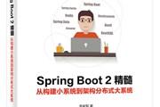 讲书3分钟丨《Spring Boot 2.0 精髓:从构建小系统到架构分布式大系统》-讲书人 李家智