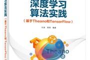 讲书3分钟丨《深度学习算法实践(基于Theano与TensorFlow)》 -讲书人 闫涛