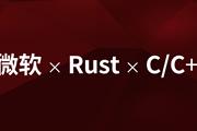 微软喜提Rust拟替代C/C++?凭什么!