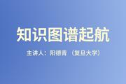 """分享實錄丨陽德青教授分享""""知識圖譜起航"""""""