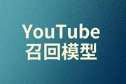 推薦系統丨YouTube召回模型設計