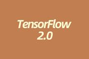 走向TensorFlow2.0,一步到位