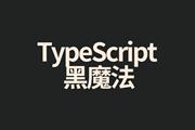 """作为JavaScript的""""超集"""",感受一下TypeScript 的那些黑魔法"""