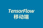 超51亿的移动用户,TensorFlow移动端方兴未艾