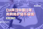 CIA网攻中国11年,内网防护刻不容缓!