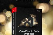 各种VS Code的学习秘诀,全是这六条法则撑起的!
