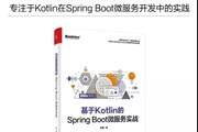 干货丨Kotlin在Spring Boot中的应用