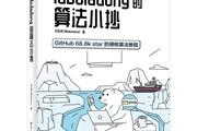 博文视点算法书单 让算法学习不再难