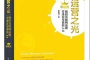 书单|互联网企业面试案头书之运营篇