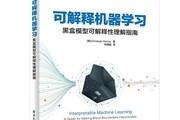 FloydHub 2020年最佳机器学习书籍之一《可解释机器学习》中文版来啦!
