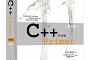 两万字总结《C++ Primer》要点