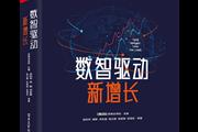 """阿里巴巴集团副总裁肖利华:""""早上线,早受益""""——数智化升级驱动新增长"""