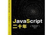 想听世界上最懂 JavaScript 的人和你讲JavaScript 吗?