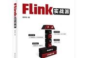 Flink+Alink,当大数据遇见机器学习!