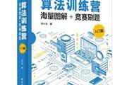 算法工程师成长必备——一套小白也能看懂的算法书!