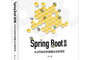 以1敌10不是梦,Spring Boot企业级真实应用案例