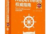 Kubernetes生态系统与演进路线